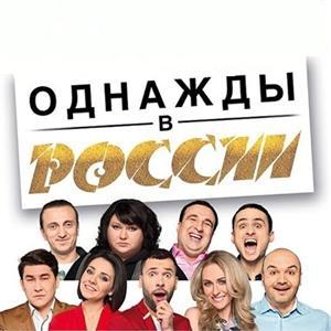 в актрисы россии фото шоу однажды