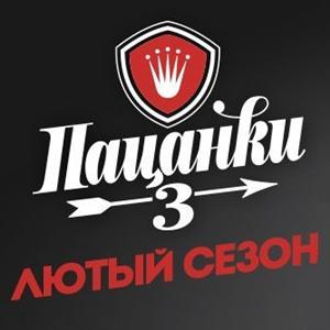 Участницы шоу Пацанки 3 сезон - фото и видео в Инстаграм