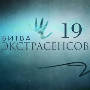 Битва экстрасенсов 19 сезон: участники в Инстаграм