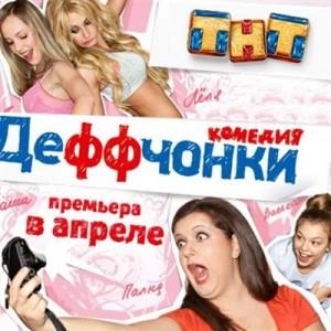 Деффчонки - фото из Инстаграм актёров