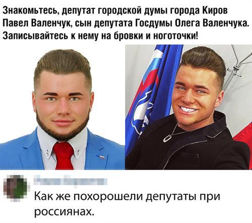 Депутат Павел Валенчук (Киров)