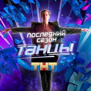 Танцы на ТНТ 7 Последний сезон (2021): участники команд, фото и имена, Инстаграм и ВК