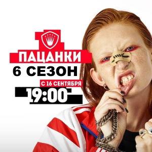 Пацанки 2021 (Россия): участницы, имена, фото, Инстаграм, ВК, Тик Ток