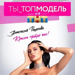Ты топ-модель на ТНТ (2021): участницы шоу в Инстаграм, фото и видео