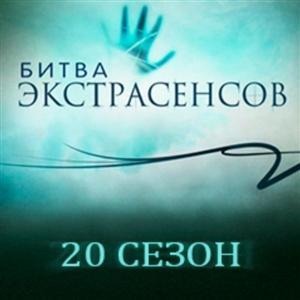 Участники Битвы экстрасенсов 20 сезон - фото, имена и фамилии