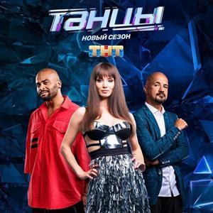Танцы на ТНТ 5 сезон: список участников с именами, фото в Instagram