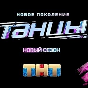 Танцы на ТНТ 6 сезон 2019: список участников с фото, именами и фамилиями